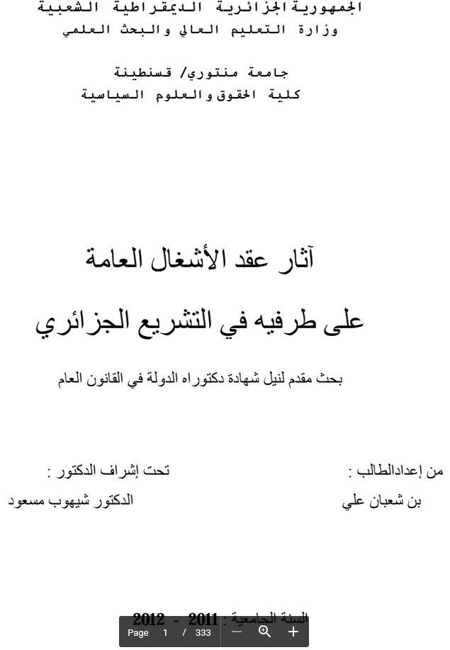 آثار عقد الأشغال العامة على طرفیه في التشریع الجزائري Captur16
