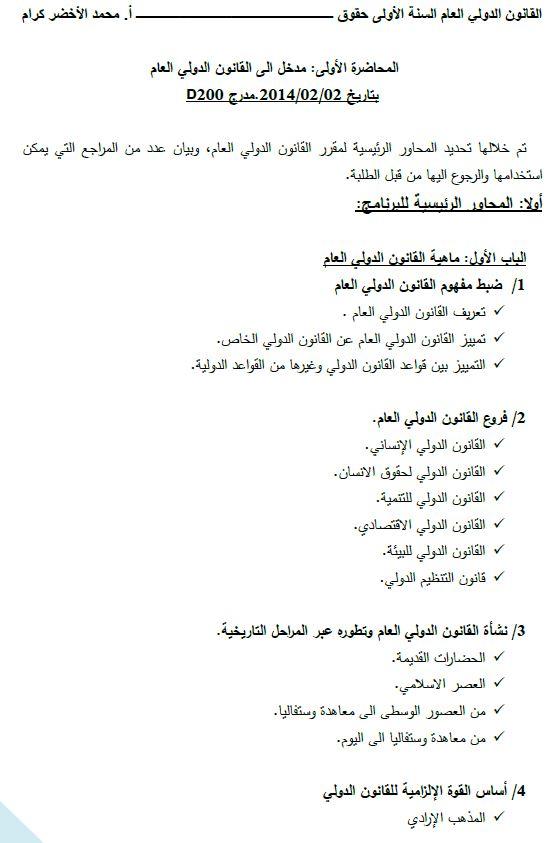 القانون الدولي العام السنة الأولى حقوق _ أ  محمد الأخضر كرام_ ورقلة 2014 Captur19