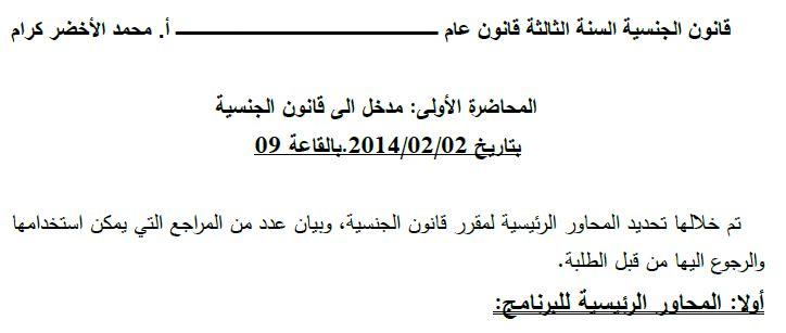 محاضرات قانون الجنسية الجزائري_ ا محمد الاخضر كرام _ ورقلة Captur20