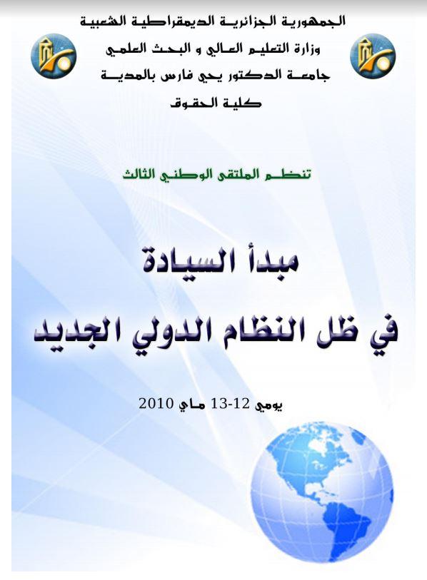 الملتقى الوطني الثالث حول مبدأ السيادة في ظل النظام الدولي الجديد  Captur27