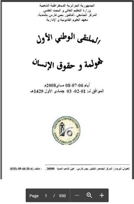 مداخلات الملتقى الوطني الأول حول العولمة وحقوق الإنسان _ المدية 2008 Captur29