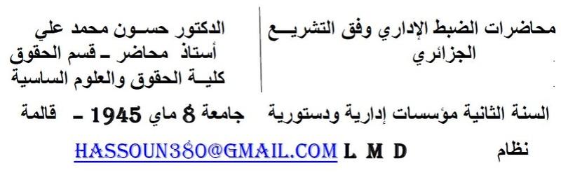 محاضرات الضبط الإداري وفق التشريع  الجزائري Captur30
