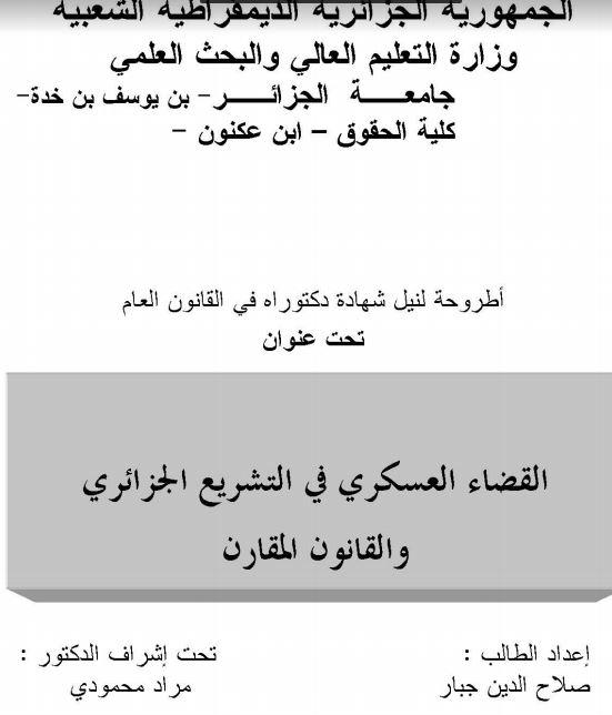 القضاء العسكري في التشريع الجزائري والقانون المقارن_اطروحة Captur34