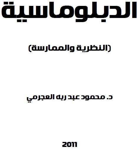 الديبلوماسية _ النظرية والممارسة_د. محمود عبد ربه العجرمي_ 2011 Captur45