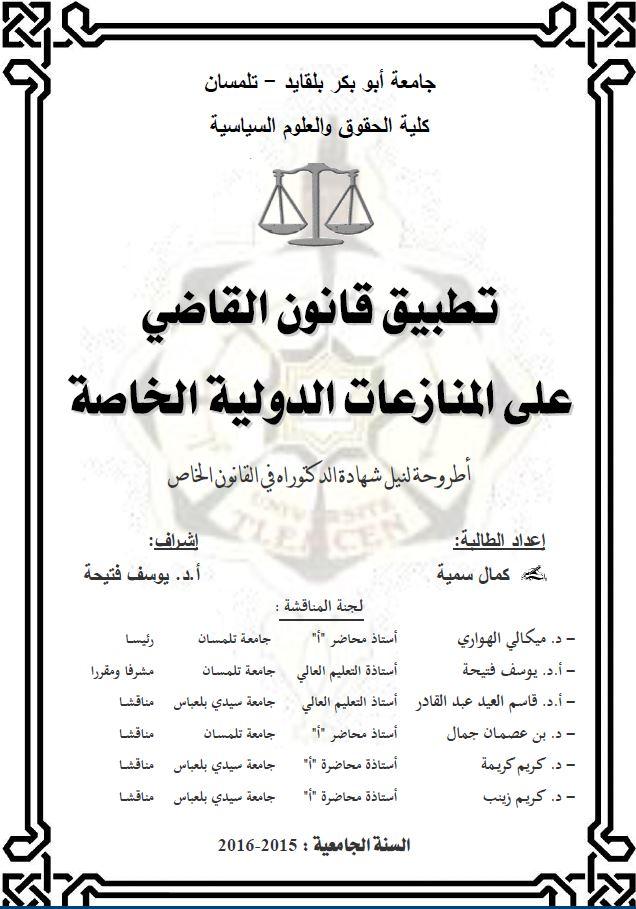 تطبيق قانون القاضي على المنازعات الدولية الخاصة Captur47