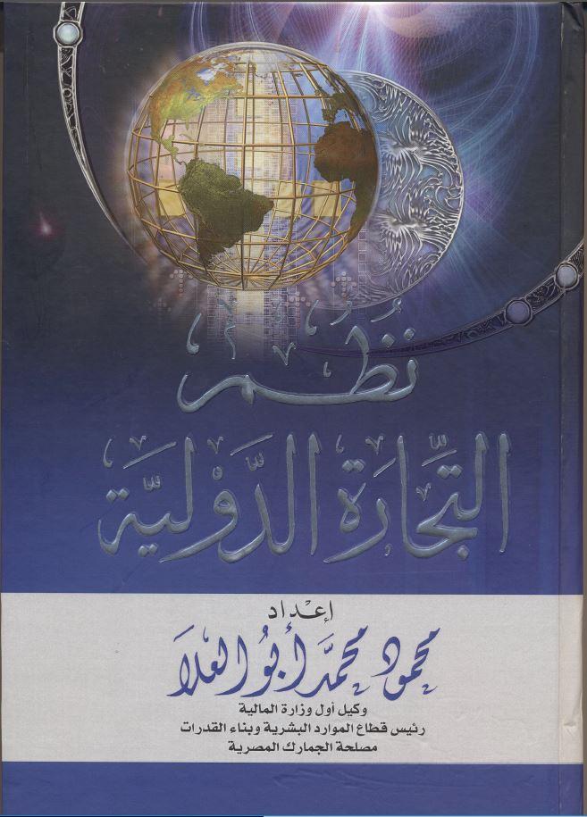 كتاب نظم التجارة الدولية Captur48