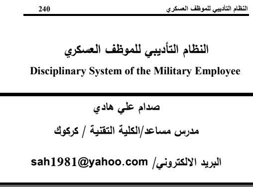 النظام التأديبي للموظف العسكري Captur58