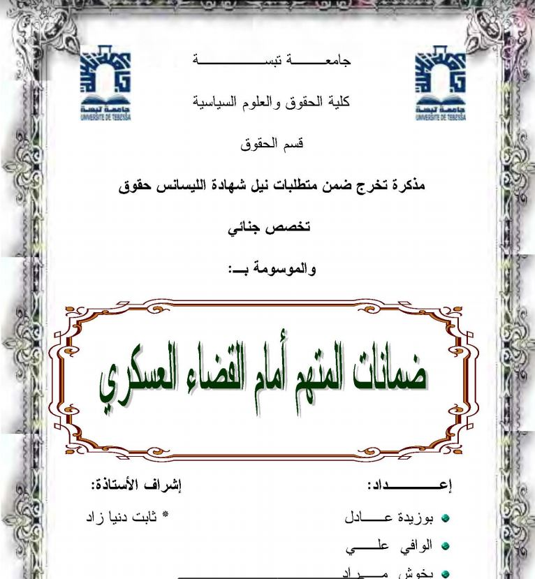 ضمانات المتهم امام القضاء العسكري_ مذكرة ليسانس  Captur59