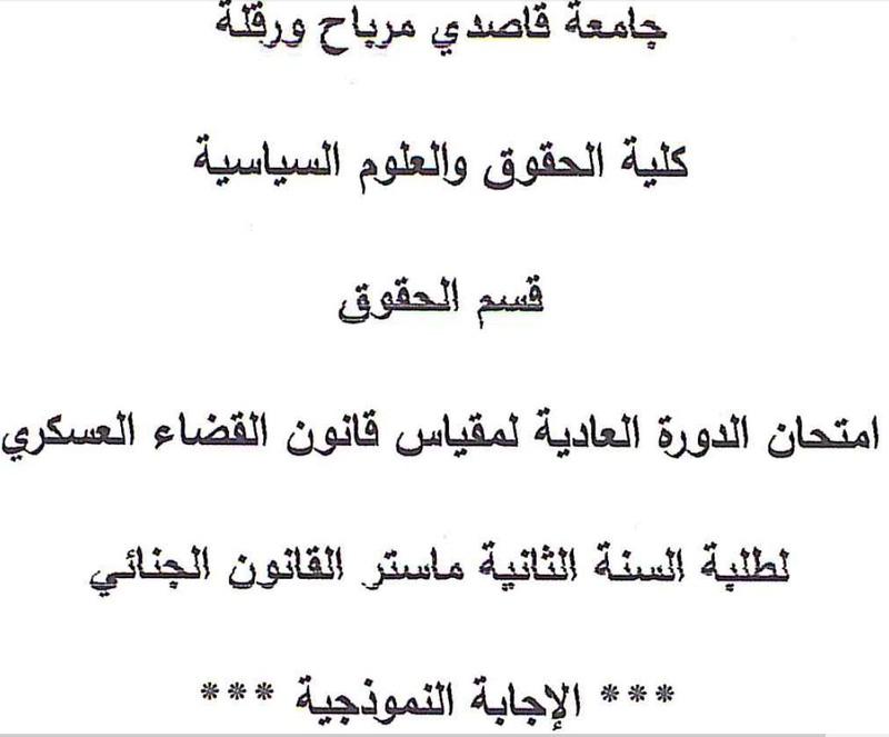 اجابة امتحان قانون القضاء العسكري_ 2 ماستر جنائي 2018 Captur62