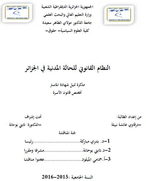 النظام القانوني للحالة المدنية في الجزائر_ماستر Captur63
