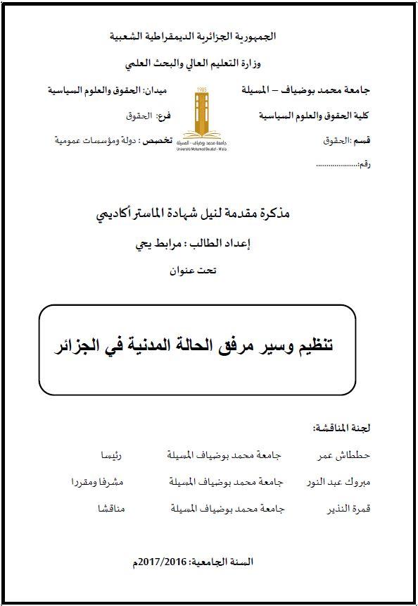 تنظيم وسير مرفق الحالة المدنية في الجزائر_ رسالة ماستر اكاديمي Captur64