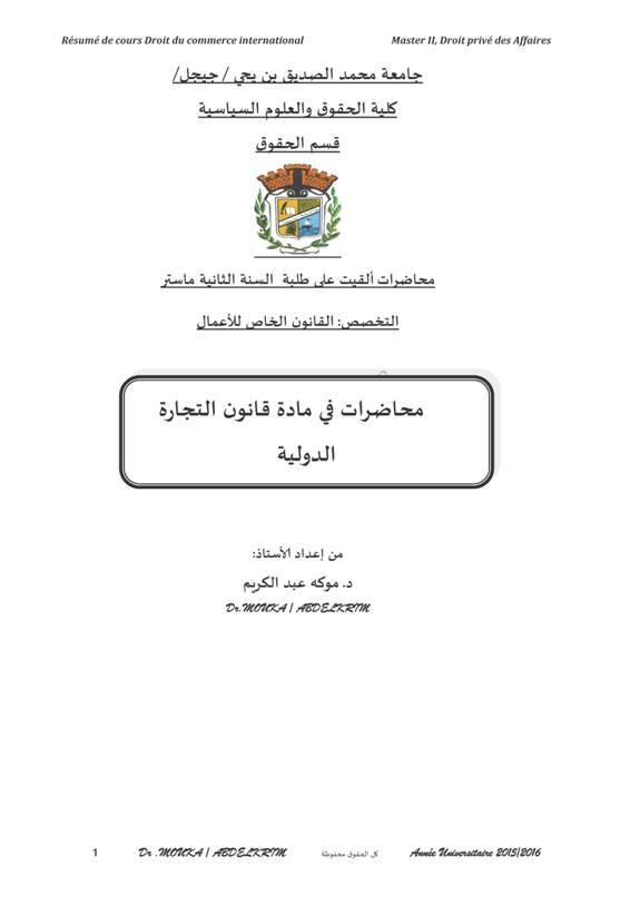 محاضرات في قانون التجارة الدولية_ د موكة عبد الكريم Image010