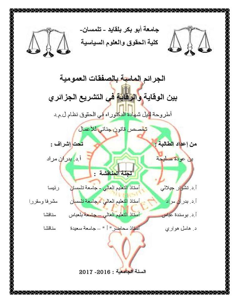 الجرائم الماسة بالصفقات العمومية بين الوقاية والرقابة في التشريع الجزائري Pages_11