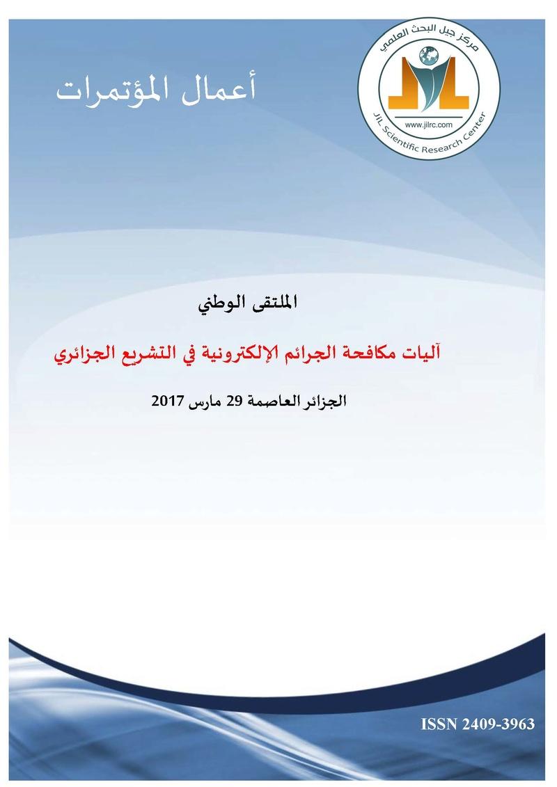 كتاب أعمال ملتقى آليات مكافحة الجرائم الإلكترونية في التشريع الجزائري _ الجزائر 2017 Pages_16