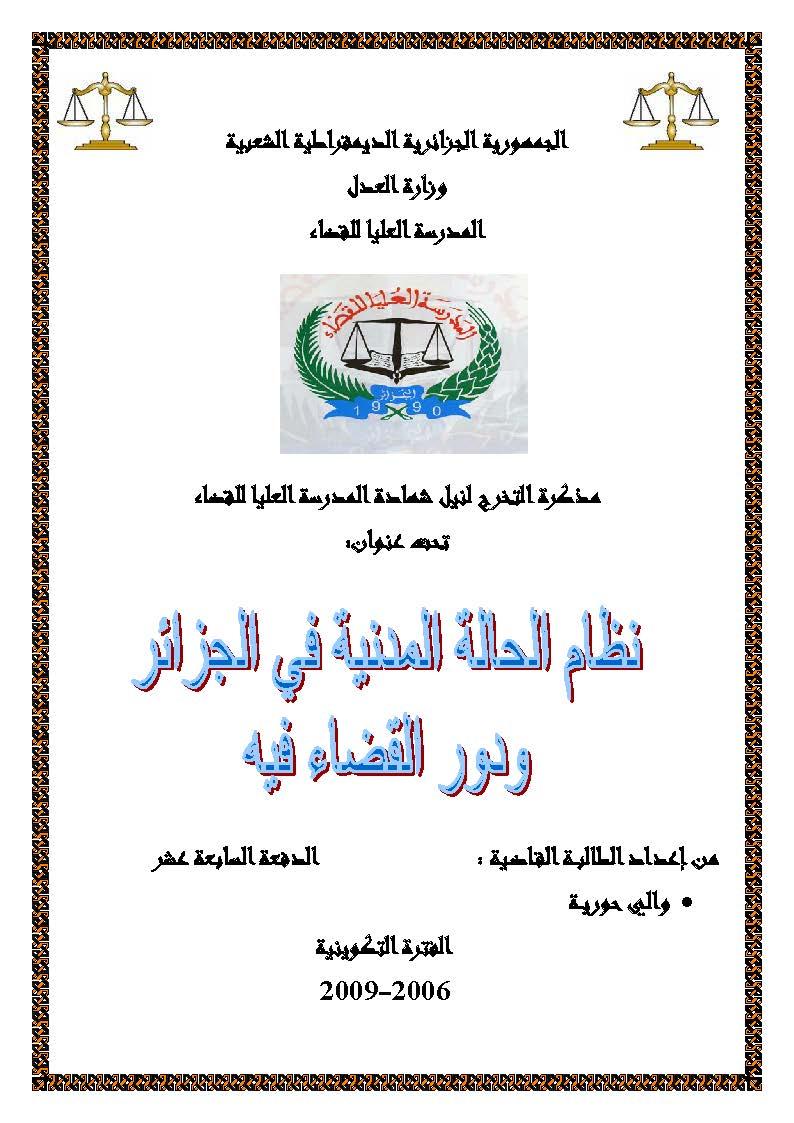 نظام الحالة المدنية في الجزائر و دور القضاء فيه_ مذكرة تخرج في القضاء Pages_20