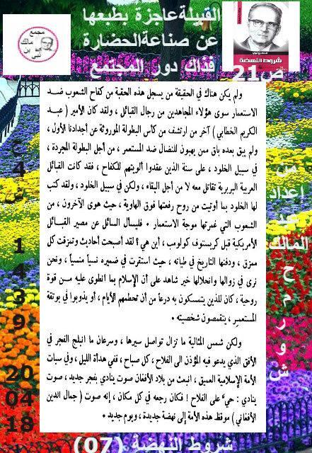 الحضارة اجتماعية وليست قبلية .. مالك بن نبي 31108210
