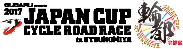 JAPAN CUP CYCLING ROAD RACE  --  22.10.2017 Logo11