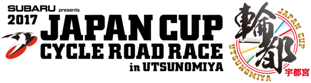 JAPAN CUP CYCLING ROAD RACE  --  22.10.2017 Logo13