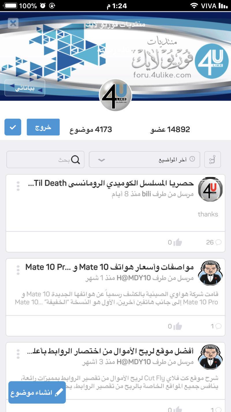 مسابقة Topic'it الإبداعية : جائزة أفضل شعار و بنر منتدى على التطبيق Topic'it Unname12