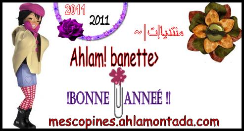 ♥ ~ منتديات أحلام البنات | Ahlam banette~ ♥