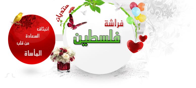 منتدى فراشة فلسطين Ouuoou10
