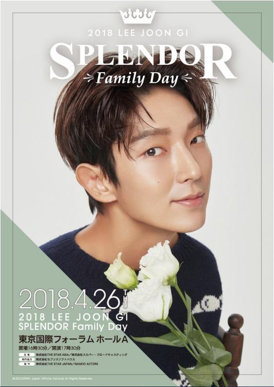 2018.04.03 [Lee Joon Gi Noticias del sitio web oficial japonés] se abre el póster de la fiesta de cumpleaños japonés 54435310