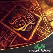 الاستشراق والإعجاز في القرآن الكريم 10050210