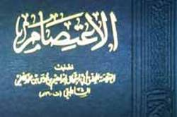 كتاب الاعتصام - المحتويات - التعريف بالمؤلف 18945_10