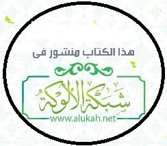 فقه وأحكام ليلة القدر للشيخين ابن باز وابن عثيمـين 618