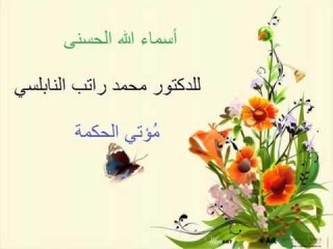 "99- اسم الله: ""مؤتي الحكمة"" Hqdefa13"