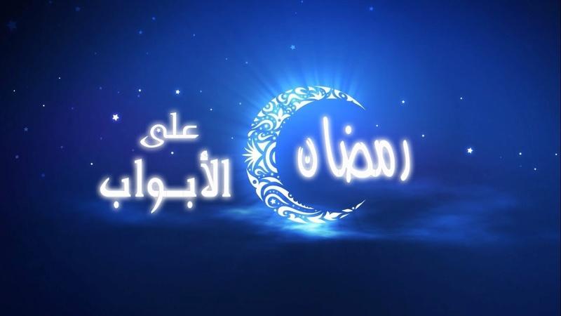 على سبيل السَّعادة... رمضانُ على الأبواب Maxres16