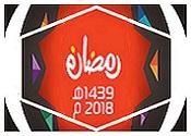 فضائل الشهور والأيام والبدع المستحدثة Ramada10
