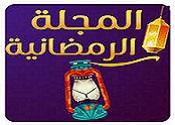 شهـر رمضان المبارك Un16