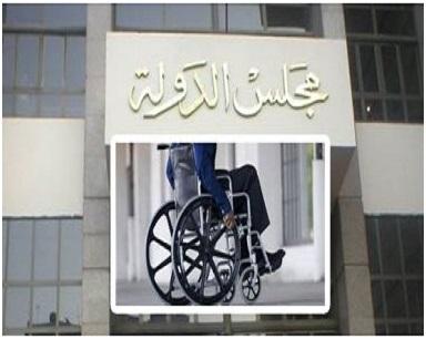قانون المجلس الأعلى للأشخاص ذوي الإعاقة Unitle10