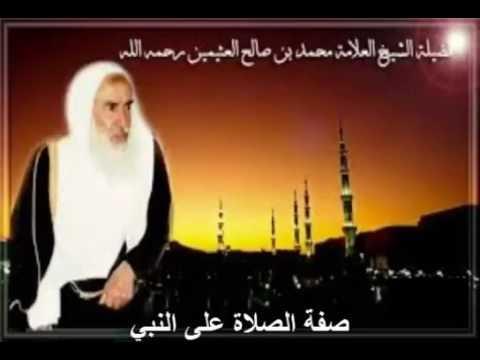 صفة الصلاة على النبي -صلى الله عليه وسلم- Untit163