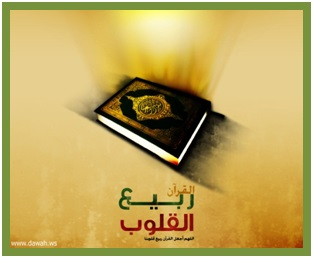 The Miraculous Quran My Path to Islam Untitl68