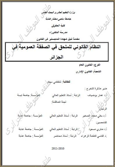 النظام القانوني للملحق في الصفقة العمومية في الجزائر - صفحة 2 Oi210