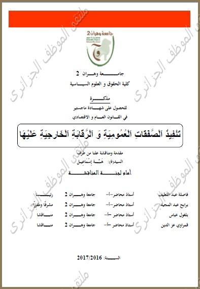 تنفيذ الصفقات العمومية والرقابة الخارجية عليها - صفحة 2 Oi310