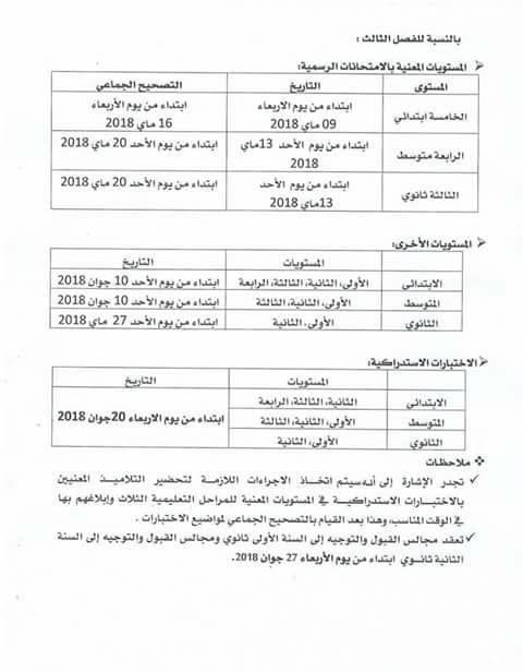 رزنامة الإمتحانات المدرسية للسنة الدراسية 2018/2017 14710