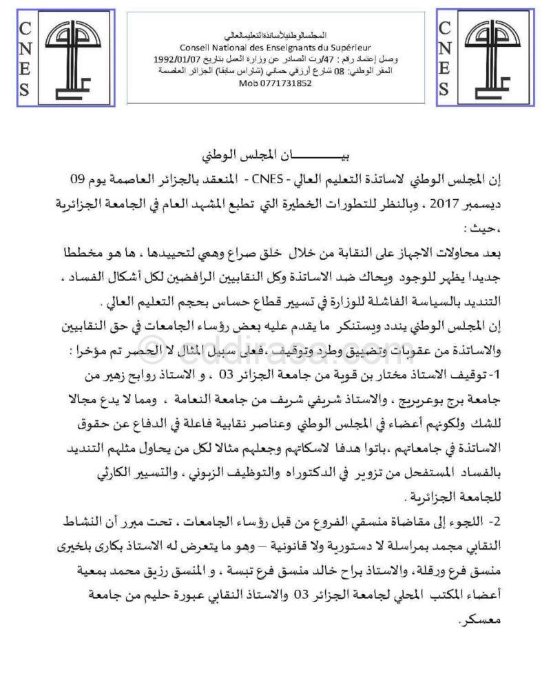 المجلس الوطني المستقل لأساتذة التعليم العالي يدعو لاضراب لمدة ثلاثة أيام 510