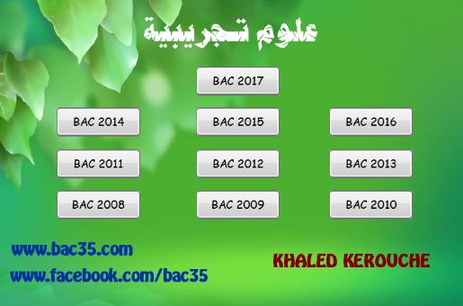 جميع مواضيع وحلول البكالوريا من 2008 إلى 2017 شعبة علوم تجريبية (BAC35) في برنامج واحد Screen12