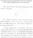 radonji - Da li guvernadurstvo u Crnoj Gori jos uvijek postoji? Ni jedan  dokument o ukidanju ne postoji ! - Page 6 21_9_110