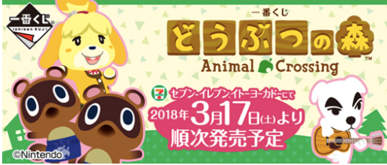 Animal Crossing Ichiban Kuji (Lotterie) Ac_lot10