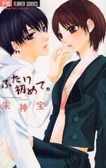 Futari Hajimete I6053810