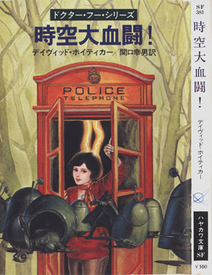 Favourite Doctor Who Book Covers Japane10