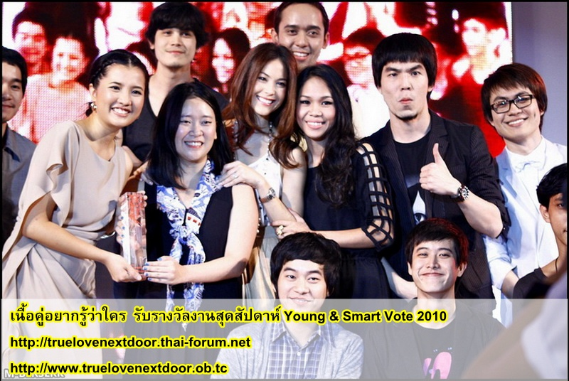 ประมวลภาพ รางวัลงานสุดสัปดาห์ Young & Smart Vote 2010 @ Paragon A9890110
