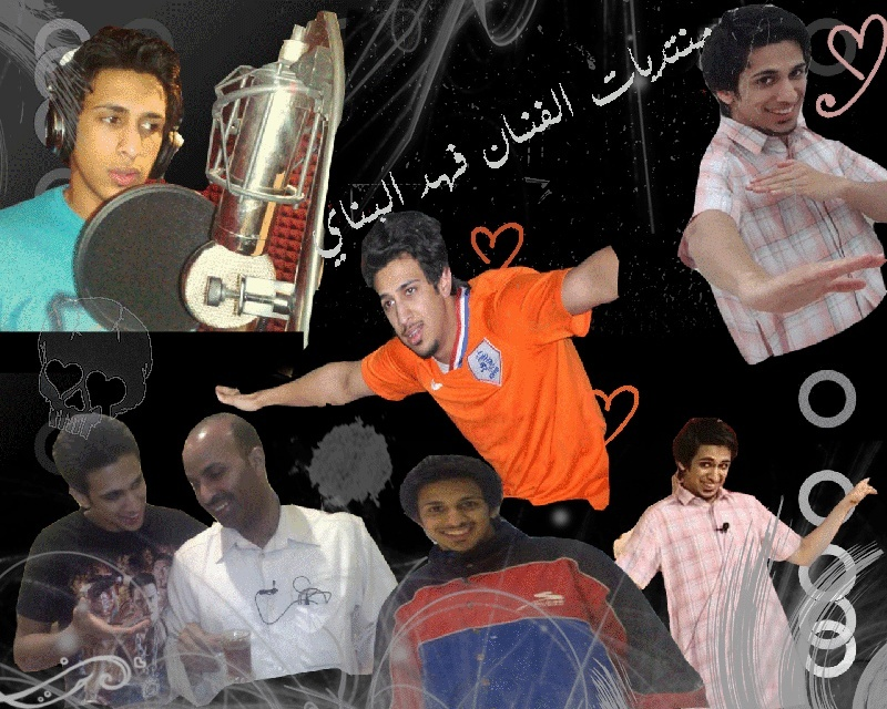 منتديات الفنان فهد البناي الرسمي