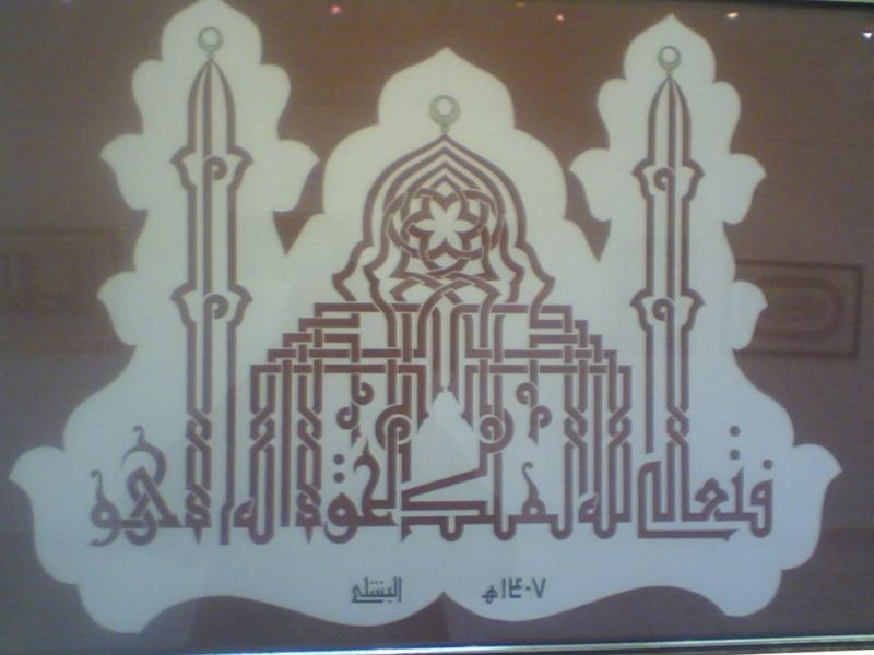 لوحه للفنان أحمد البشلى Q10