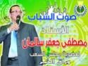الأستاذ / مصطفى جعفر سالمان مرشح لعضوية مجلس الشعب 2010 Uouo_o11