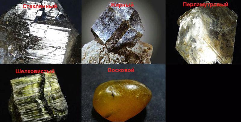 Признаки по которым можно определить минерал. 8da39c10